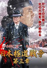 日本極道戦争 第三章の作品画像