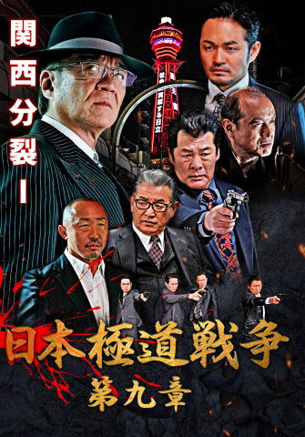 日本極道戦争 第九章の作品画像