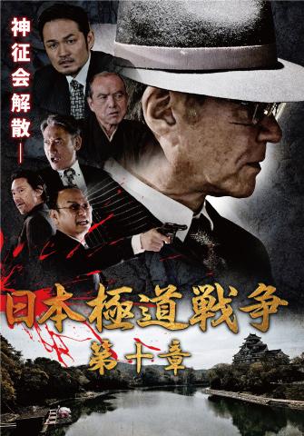 日本極道戦争 第十章の作品画像