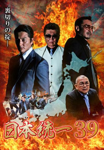 日本統一39の画像