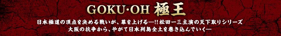 日本極道の頂点を決める戦いが、幕を上げる―!!松田一三主演の天下取りシリーズ。大阪の抗争から、やがて日本列島全土を巻き込んでいく―