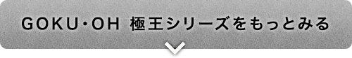 GOKU・OH 極王シリーズをもっと見る