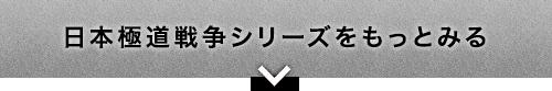 日本極道戦争シリーズをもっと見る