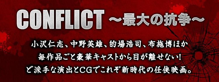 CONFLICT ~最大の抗争~小沢仁志、中野英雄、的場浩司、布施博ほか毎作品ごと豪華キャストから目が離せない!ど派手な演出とCGでこれぞ新時代の任侠映画。