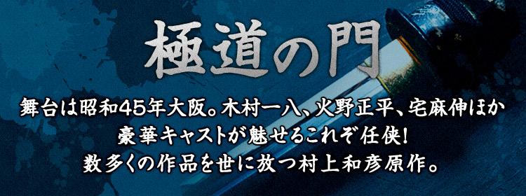 極道の門舞台は昭和45年大阪。木村一八、火野正平、宅麻伸ほか豪華キャストが魅せるこれぞ任侠!数多くの作品を世に放つ村上和彦原作。