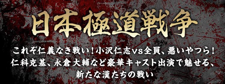 これぞ仁義なき戦い!小沢仁志 vs 全員、悪いやつら!仁科 克基、永倉 大輔など豪華キャスト出演で魅せる、新たな漢たちの戦い