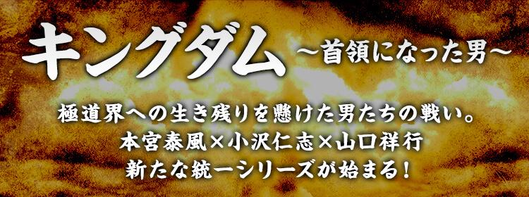 極道界への生き残りを懸けた男たちの戦い。本宮泰風×小沢仁志×山口祥行 新たな統一シリーズが始まる!