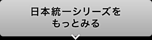 日本統一シリーズをもっと見る