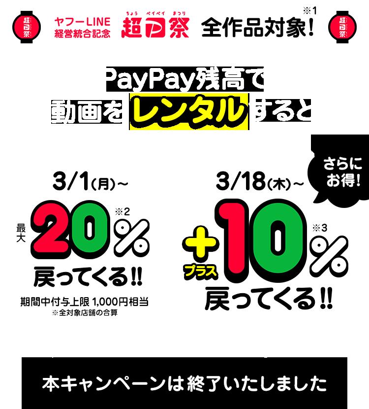 PayPay残高で動画をレンタルすると30%相当戻ってくる!