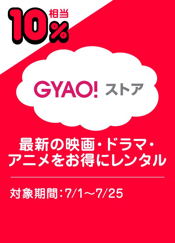 GYAO!ストア 最新の映画・ドラマ・アニメをお得にレンタル