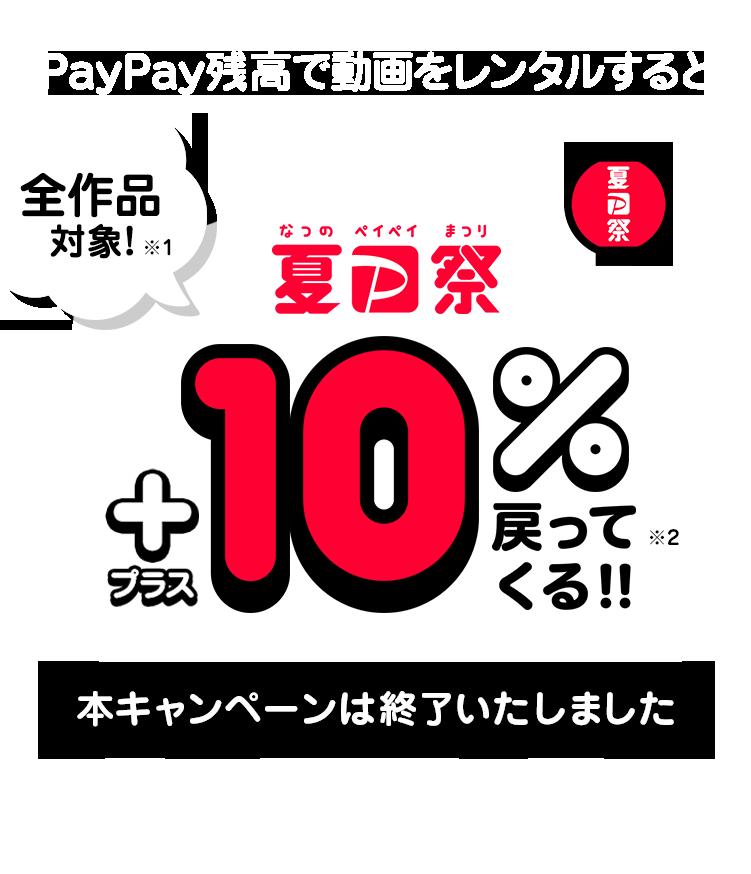 PayPay残高で動画をレンタルすると+10%戻ってくる!