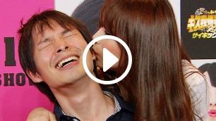白石茉莉奈編 #1:キスしてない歴1年半の25歳男性は茉莉奈サンのキス顔に、心の声が!?