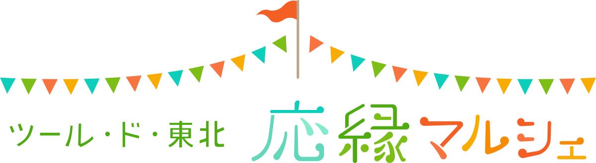 """ツール・ド・東北 応""""縁""""マルシェロゴ"""