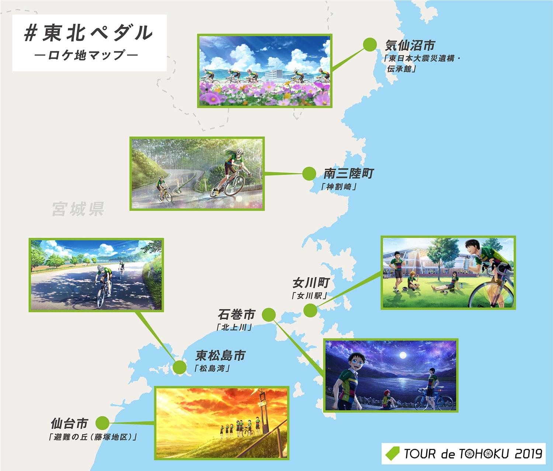 スペシャルグラフィックごとのロケ地マップ