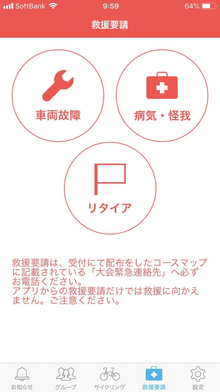 アプリの救援要請(メニュー)画面