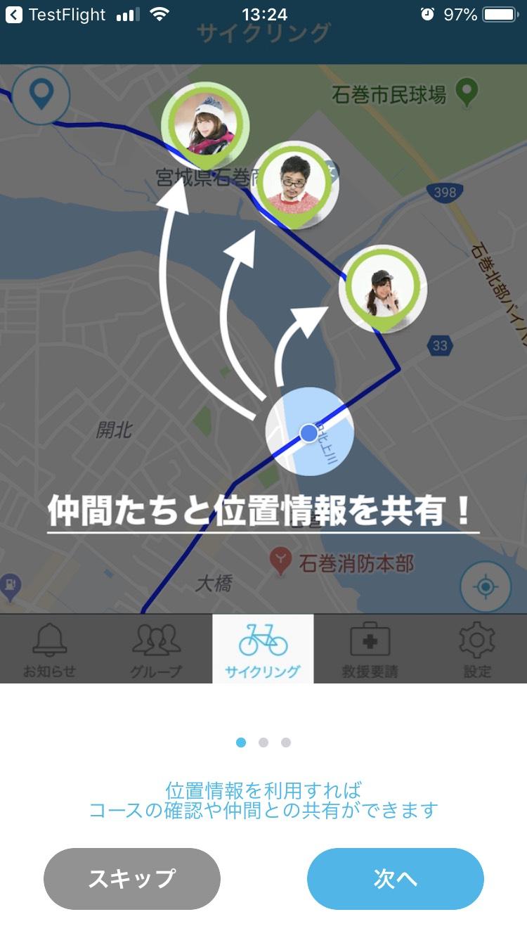 アプリの位置情報共有画面