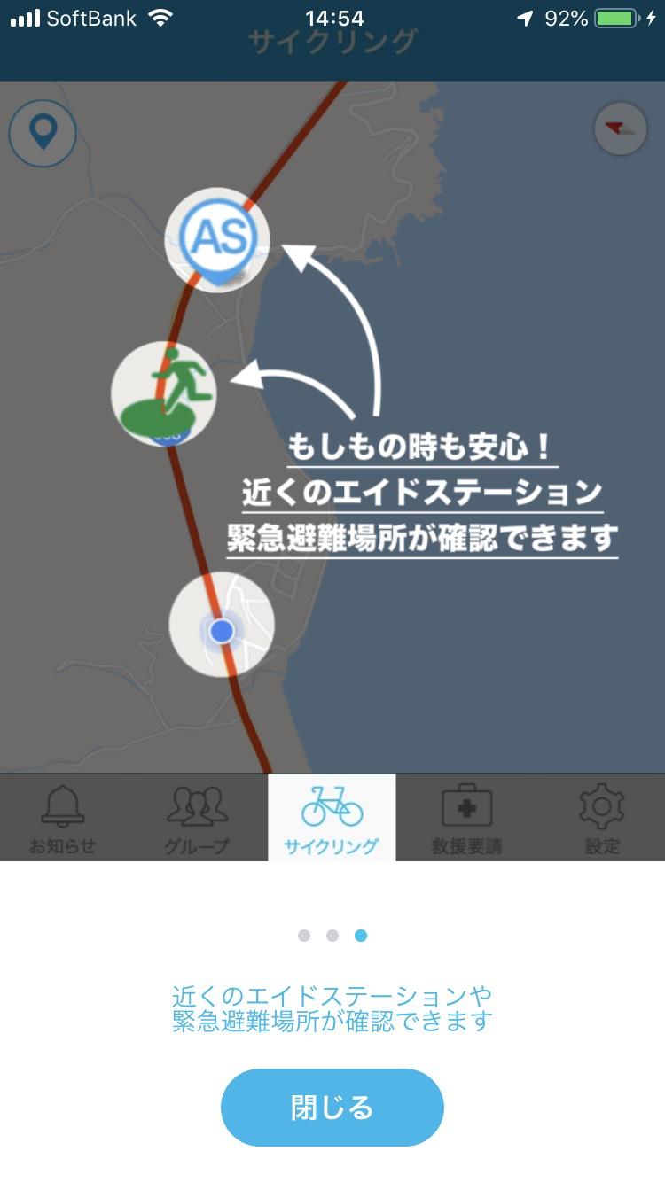 アプリのコース確認(詳細)画面