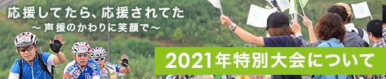 2021年特別大会について