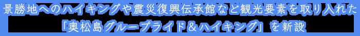 景勝地へのハイキングや震災復興伝承館など観光要素を取り入れた 「奥松島グループライド&ハイキング」を新設