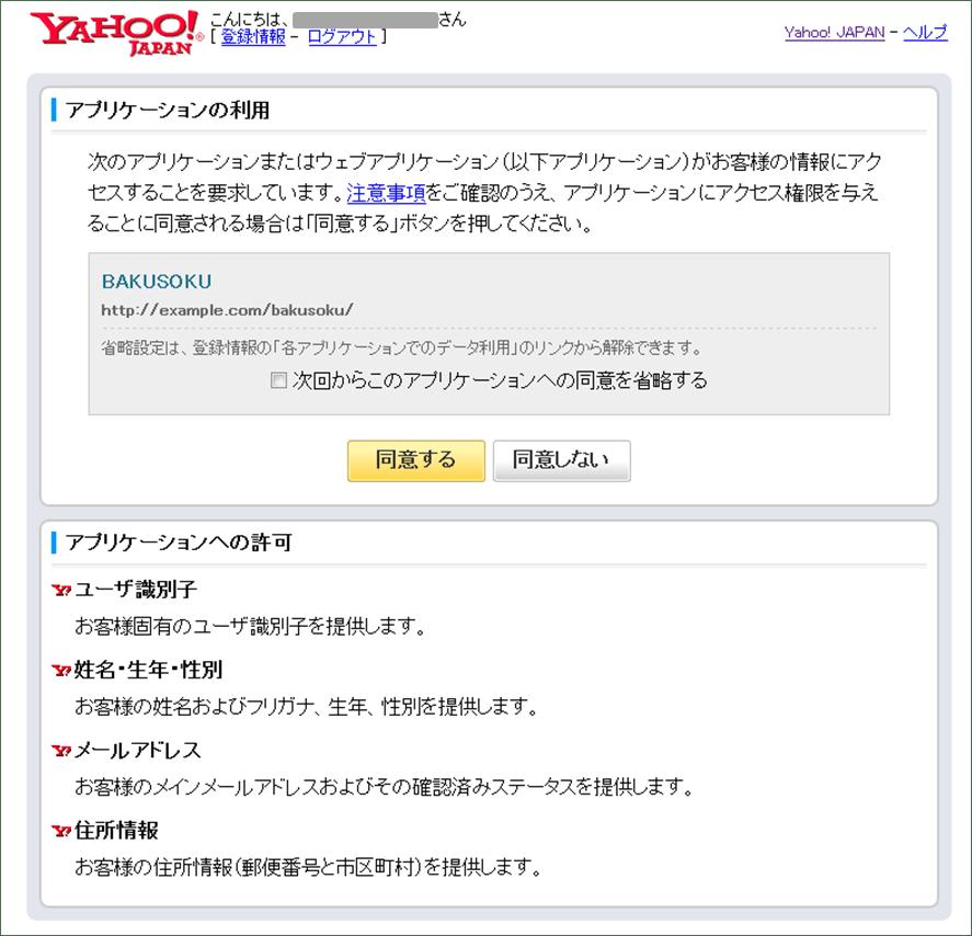 YConnectで簡単ID連携!その1 ~...