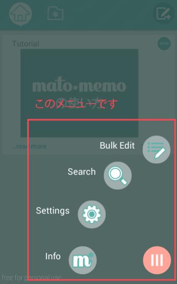mato*memoメニュースクリーンショット