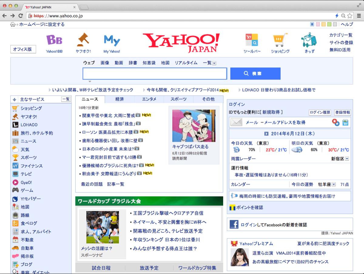 図2. Chrome Canary を利用して HTTP/2 で Yahoo! JAPAN トップページを閲覧した際の画面