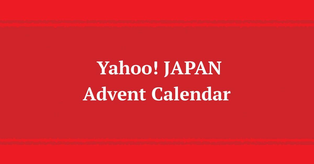 アドベントカレンダーイメージ