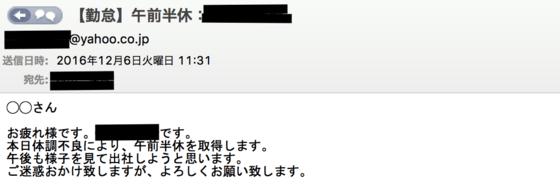 メール実行結果