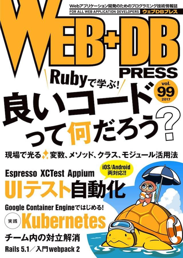 WEB+DB PRESS vol.99表紙