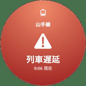 運行情報:列車遅延