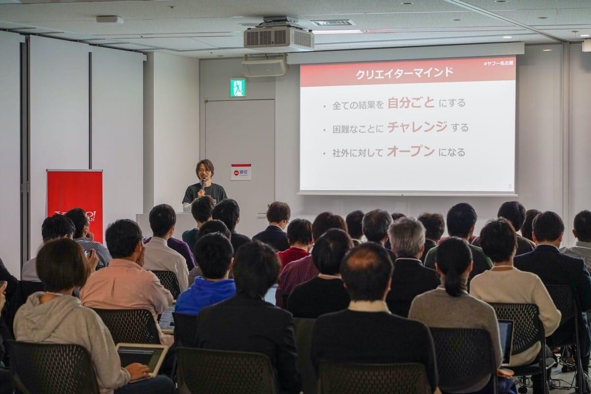 ヤフー名古屋 Tech Meetupのセッション風景