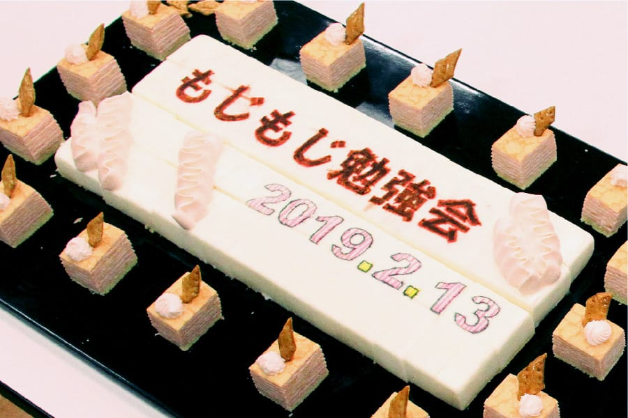 BASE17特製もじもじ勉強会ケーキ