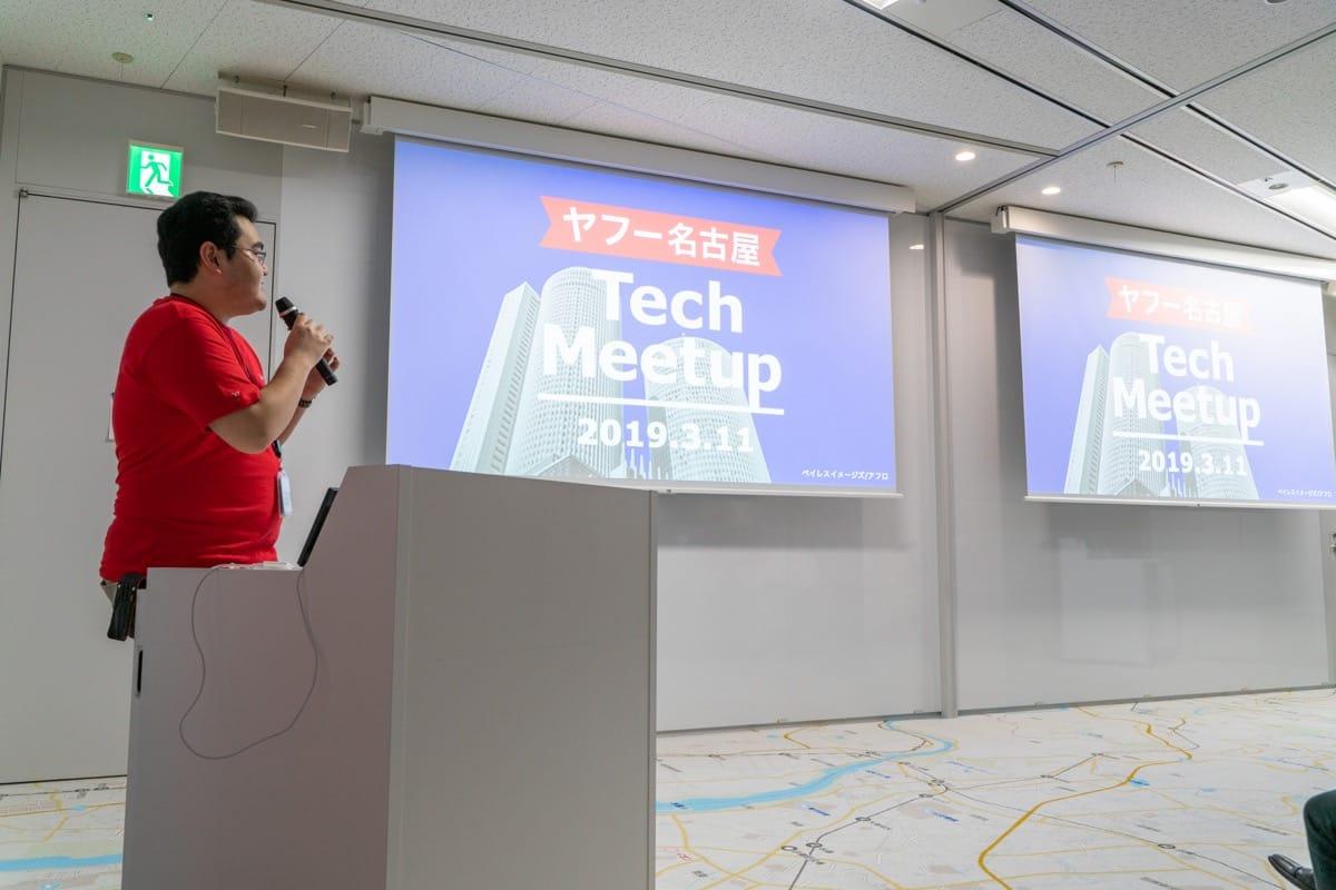 ヤフー名古屋TechMeetupとは