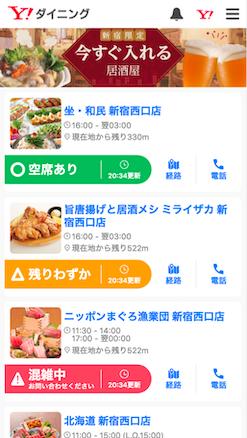 スマートフォン向けウェブページ