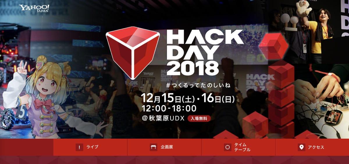 Hack Day2018告知サイトのファーストビュー
