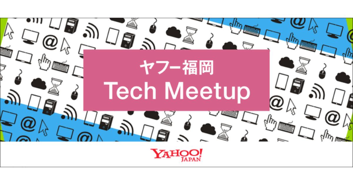 ヤフー福岡 Tech Meetup