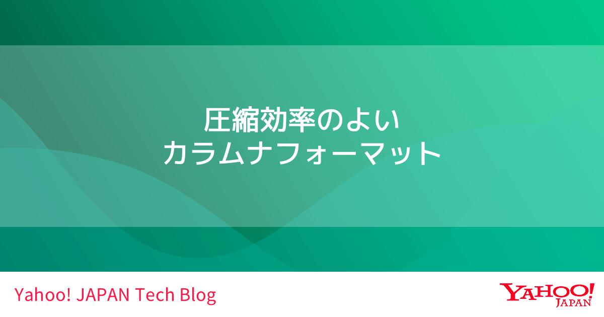 圧縮効率のよいカラムナフォーマット 〜 Yosegi や ORC のエンコード ...