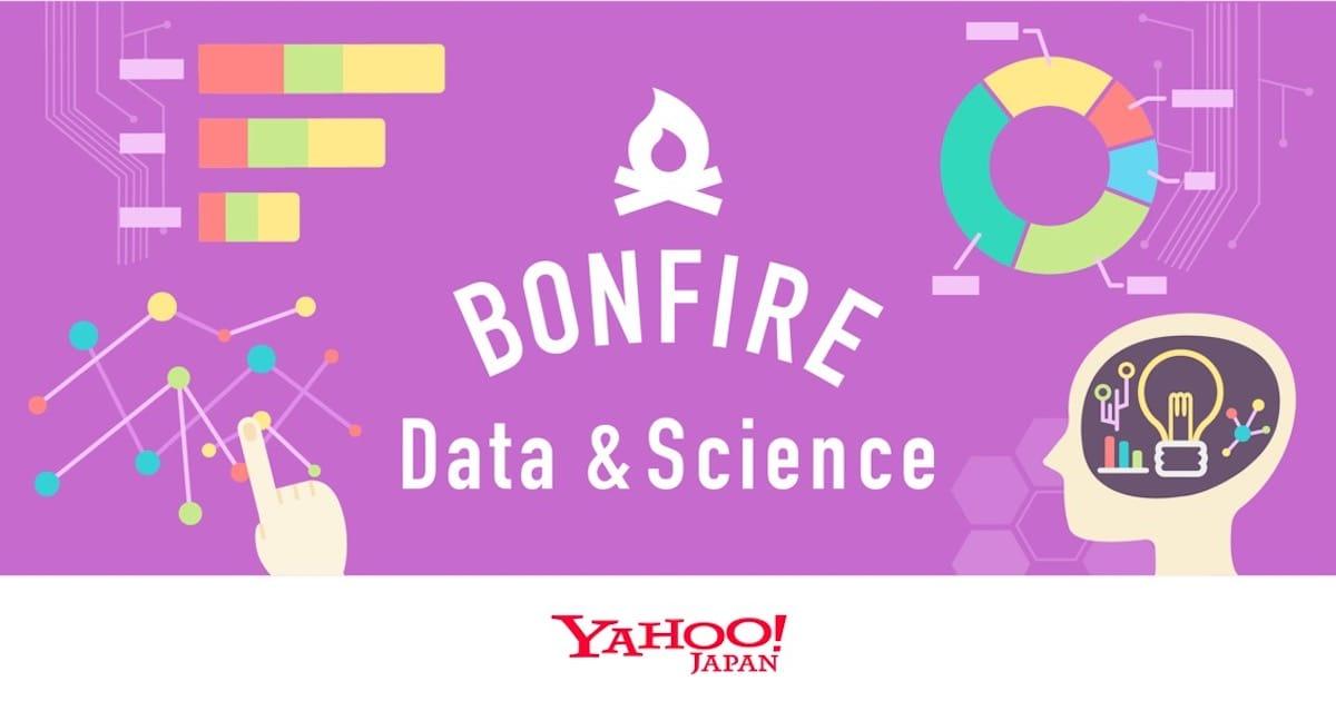 Bonfire Data & Scienceのトップ画像