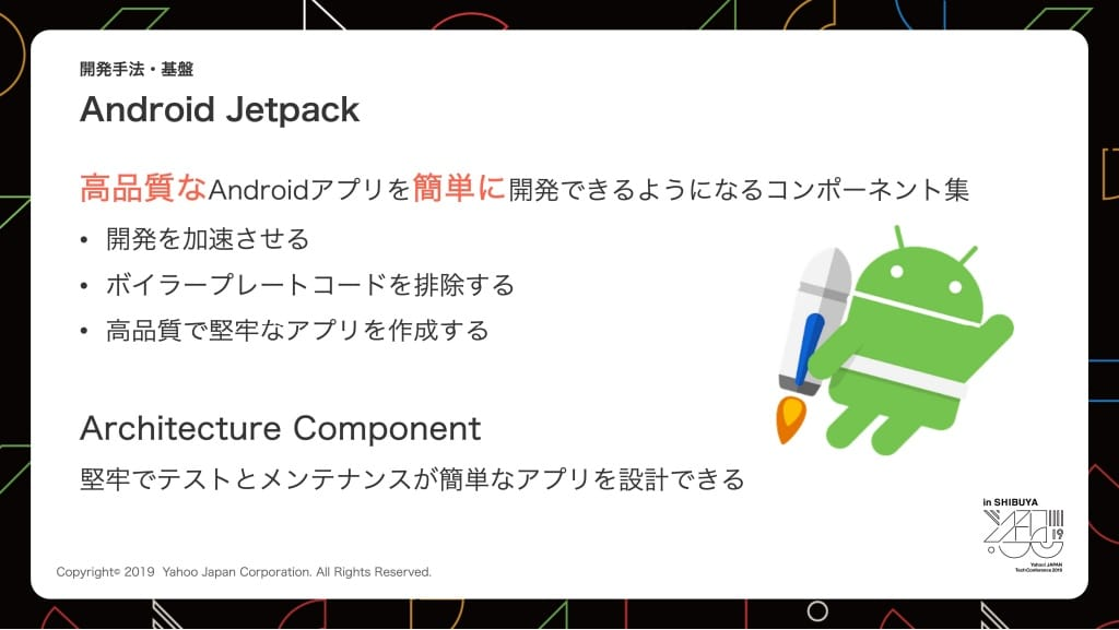 Android Jetpackのメリット説明