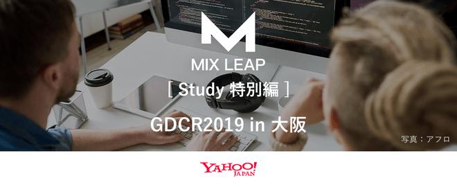 Mix Leap Study特別編