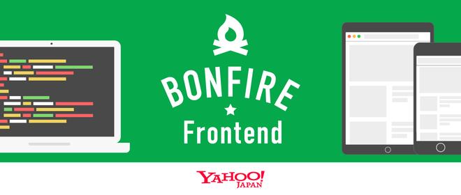 Bonfire Frontend #5のタイトル画像