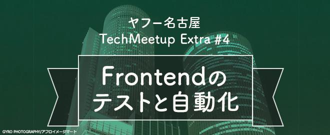 Tech Meetup Extra #4のタイトル画像