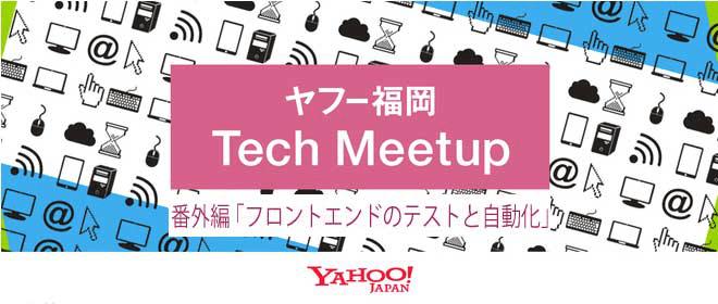 Tech meetup 番外編「フロントエンドのテストと自動化」のタイトル画像