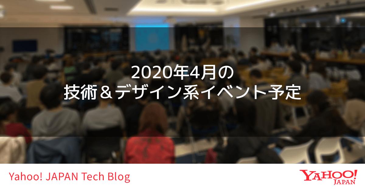 2020年4月の技術&デザイン系イベント予定