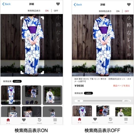 検索商品表示ありと検索商品表示なしのアプリ画面の画像