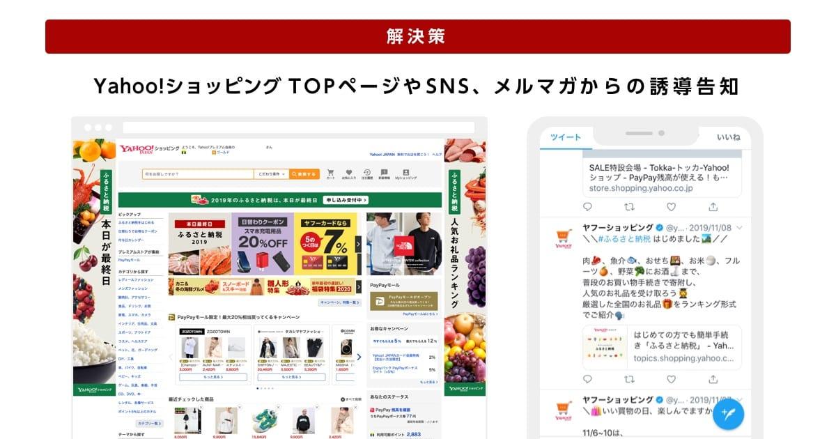 Yahoo!ショッピングのTOPページとSNSの画像