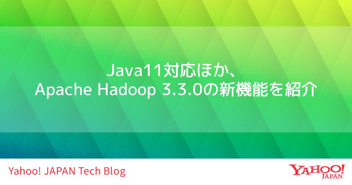 Java11対応ほか、Apache Hadoop 3.3.0の新機能を紹介