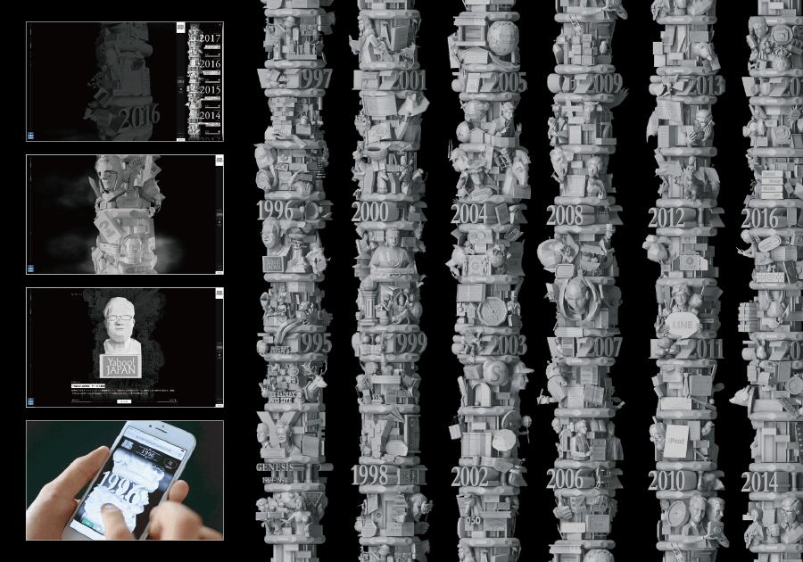 3D巨大タワーやスマートフォン画面