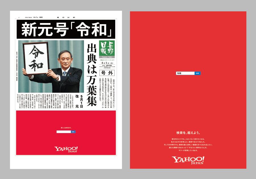 新聞広告のデザイン画像