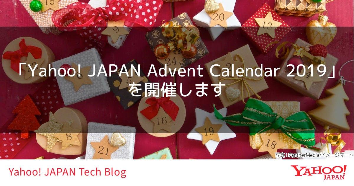 アドベントカレンダートップ画像